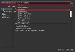 PDF保存設定1