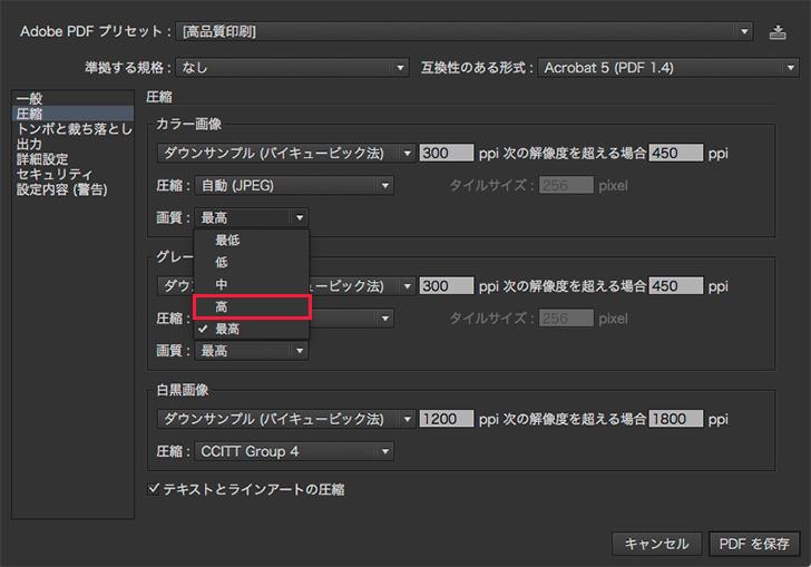 PDF保存設定2