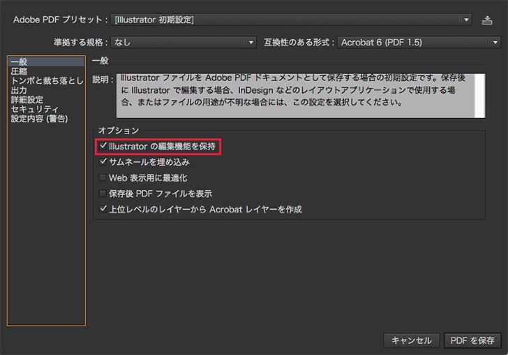 PDF保存設定3
