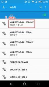 Wi-Fi設定2-1