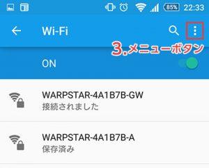 Wi-Fi設定2-3