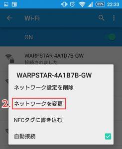 Wi-Fi設定3-2