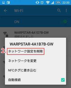 Wi-Fi設定2-2