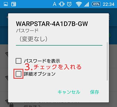 Wi-Fi設定3-3