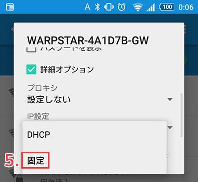 Wi-Fi設定3-5