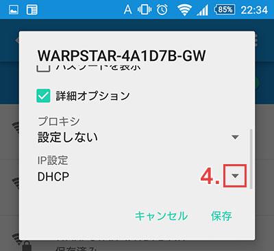 Wi-Fi設定3-4