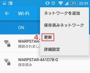 Wi-Fi設定2-4