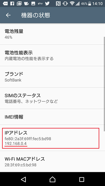 IPアドレスを確認する。