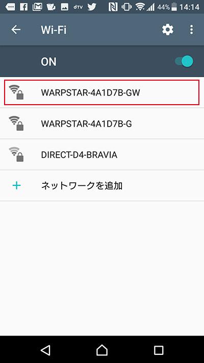 Wifi 接続先一覧