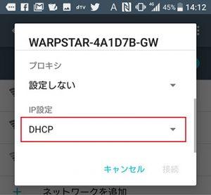 IP設定 DHCP