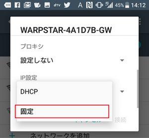 IP設定 DHCPを固定に変更