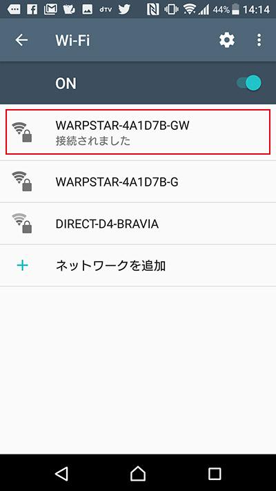 Wifiが無事に接続されました
