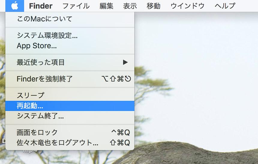 macの再起動方法