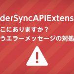 FinderSyncAPIExtensionはどこにありますか?というエラーメッセージの対処方法