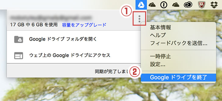 GoogleDriveを再起動
