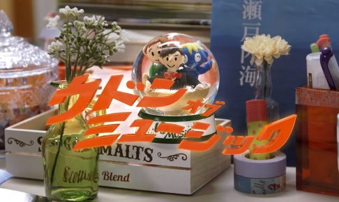 制作事例:ウドン オブ ミュージック「うどん県。それだけじゃない香川県」PR動画│香川県高松市で動画・CGアニメーションなら