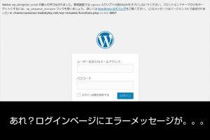 wp_deregister_script が誤って呼び出されました。WordPressログイン画面のエラー修正