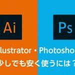 Illustrator・Photoshopの価格。少しでも安く使うには?