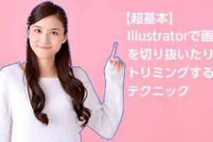 【超基本】Illustratorで画像を切り抜いたりトリミングするテクニック