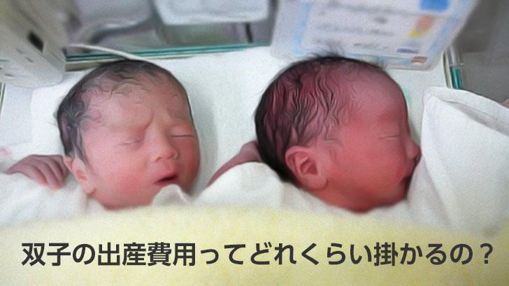 帝王切開での双子の出産費用。入院から退院まで総額いくらかかったか公開