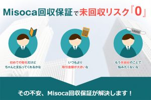 Misoca回収保証