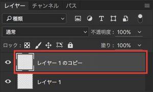 Photoshopレイヤーコピー1-2