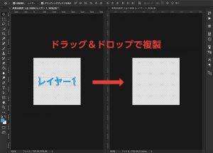 Photoshopレイヤーコピー4-2