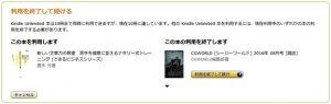 Kindle Unlimited利用を終了して続ける