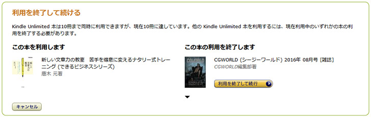 Kindle Unlimited利用を終了して続ける