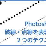 Photoshopで破線・点線を表現する2つのテクニック