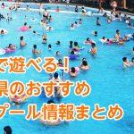 家族で遊べる!香川県のおすすめ人気プール情報まとめ