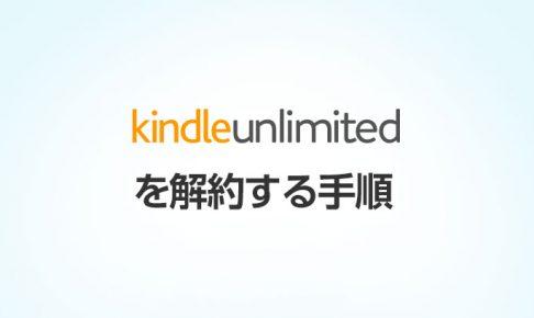 Kindle unlimitedを解約する手順