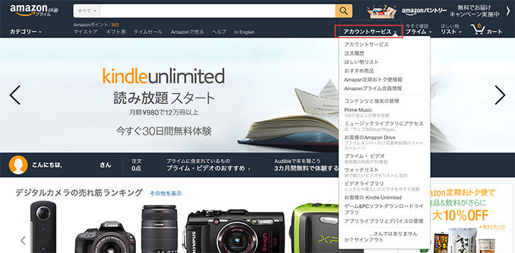Kindle unlimitedアカウントサービス