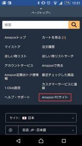 Amazon PCサイト