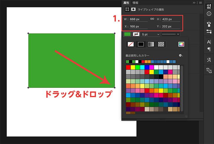 長方形ツール3