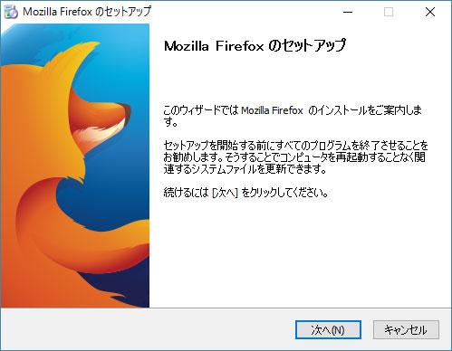 Firefox-64bitインストール
