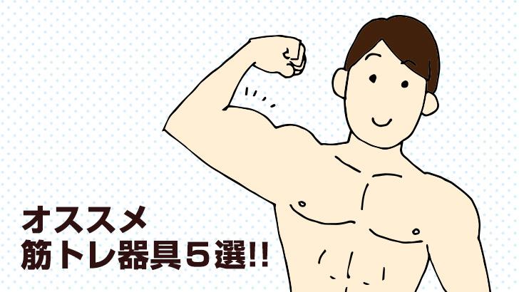 【宅トレ】これで十分!理想の体をつくる筋トレ器具5選!