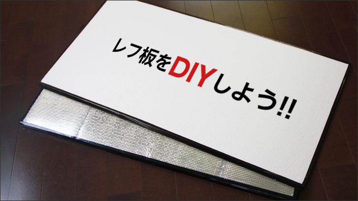 レフ板をDIYしよう!レフ板・銀レフ・黒レフ・カポックの作り方