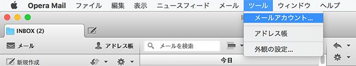 Opera Mail IMAP設定手順1