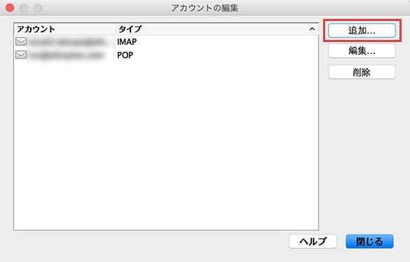 Opera Mail IMAP設定手順2