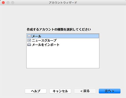 Opera Mail IMAP設定手順3