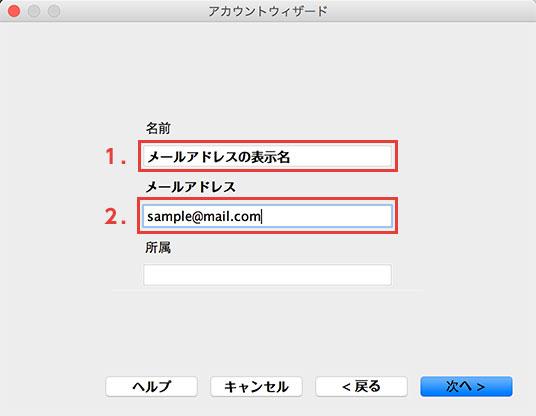 Opera Mail IMAP設定手順4