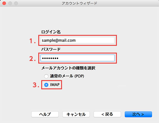 Opera Mail IMAP設定手順5