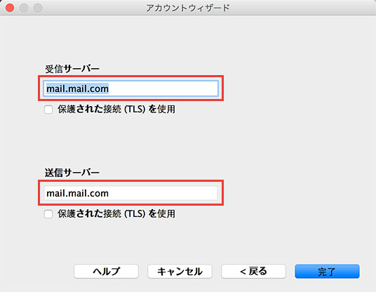Opera Mail IMAP設定手順6