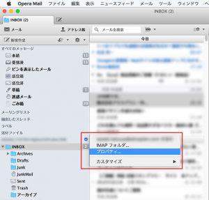 Opera Mail IMAP設定手順7