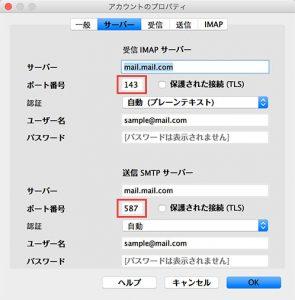 Opera Mail IMAP設定手順8