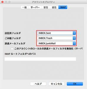 Opera Mail IMAP設定手順9