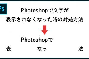 Photoshopでテキストが表示されない!?テキストが編集できなくなった時の対処方法