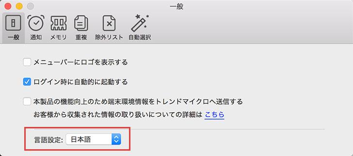 ライトクリーナー:日本語設定2