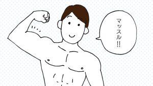 毎日筋トレをして徹底的に追い込む!正しい筋トレサイクル